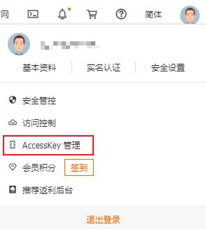 AccessKey 管理