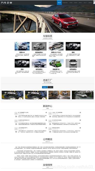 小轿车SUV越野车制造企业响应式网站模板