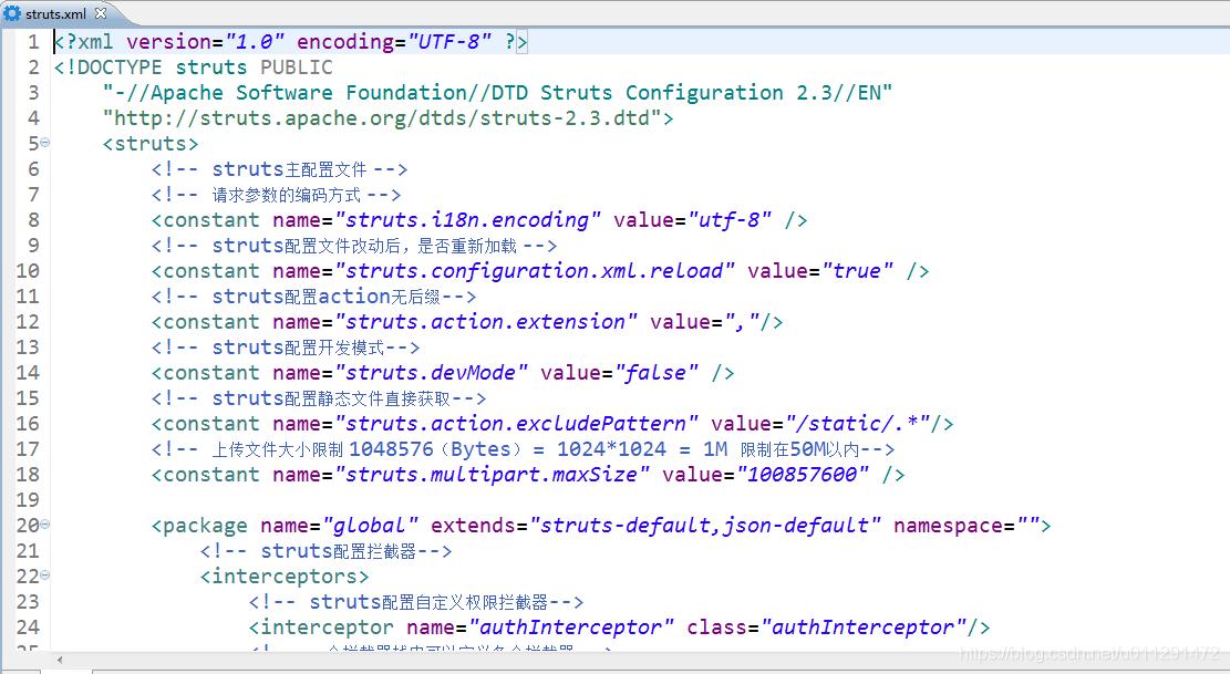 Struts配置文件代码
