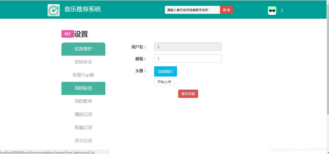 前台用户设置页面