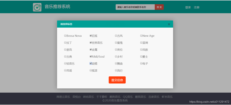 前台用户标签页面