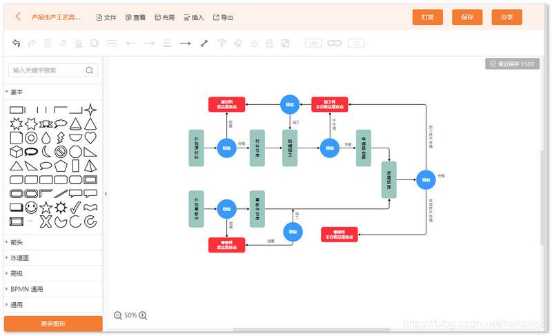 流程图软件