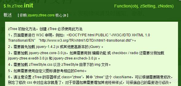 zTree的使用方法以及学习笔记