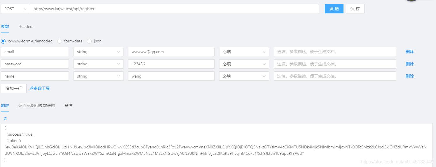 laravel6配置jwt测试注册接口