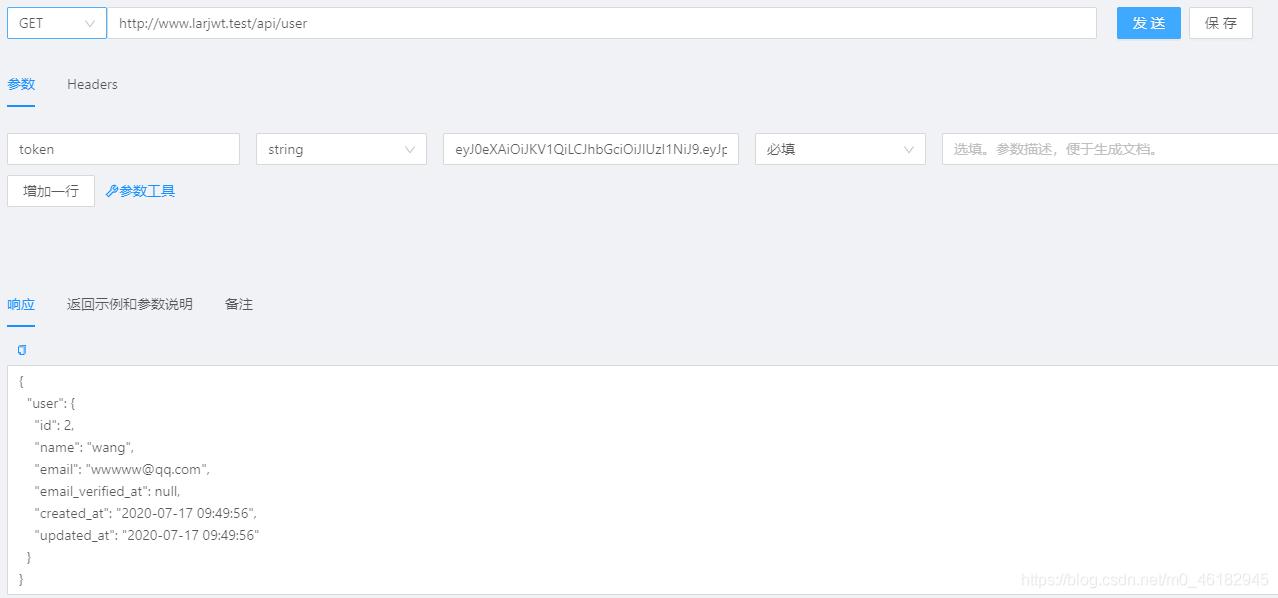 laravel6配置jwt测试获取账户信息接口