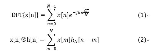 DFT和循环卷积计算式表达