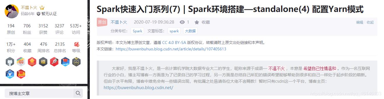 Spark Core快速入门系列(2)   Spark Core中编程模型的理解与RDD的创建