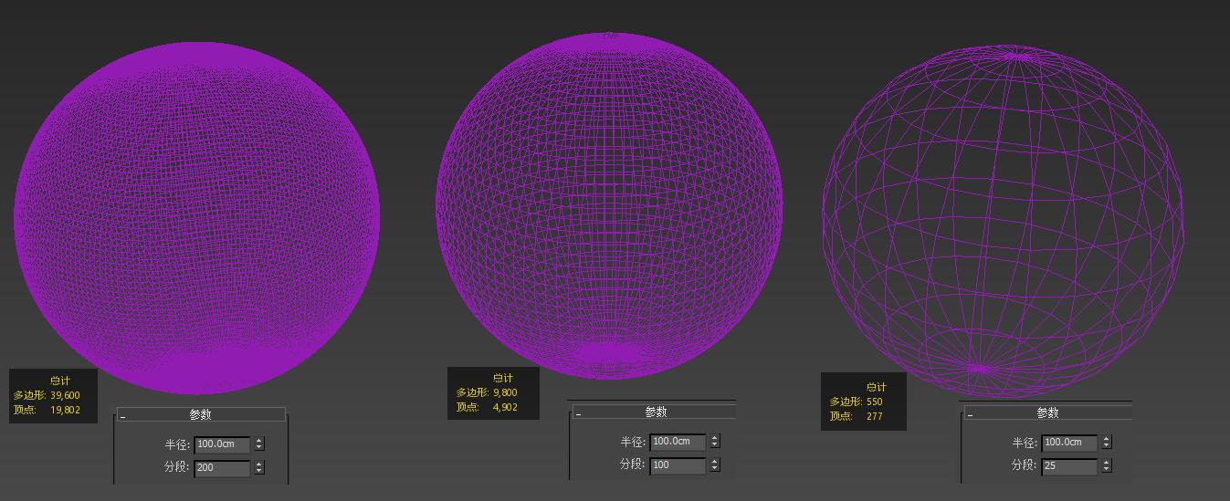 不同精度球体