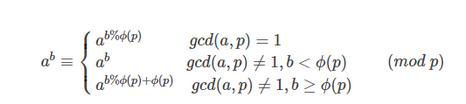 扩展欧拉定理