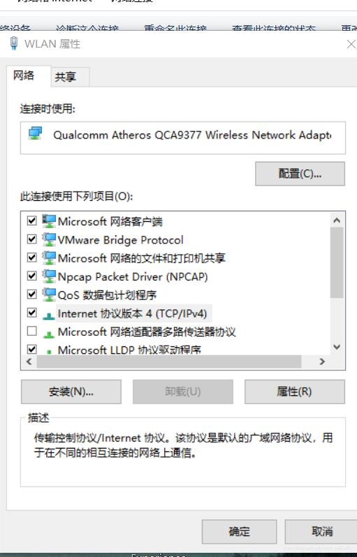 选择IPv4