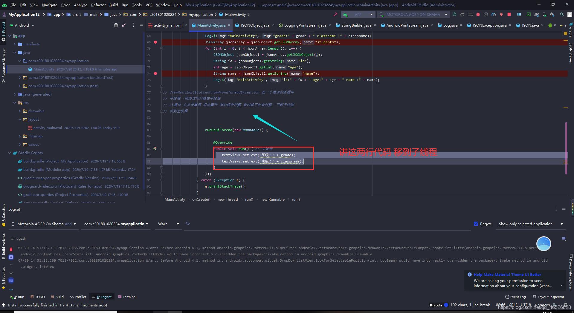 Android 入门第六讲03-Handler(学会Debug模式断点调试,Handler机制(线程问题分析,Handler的使用方法),Handler的原理(超详细))
