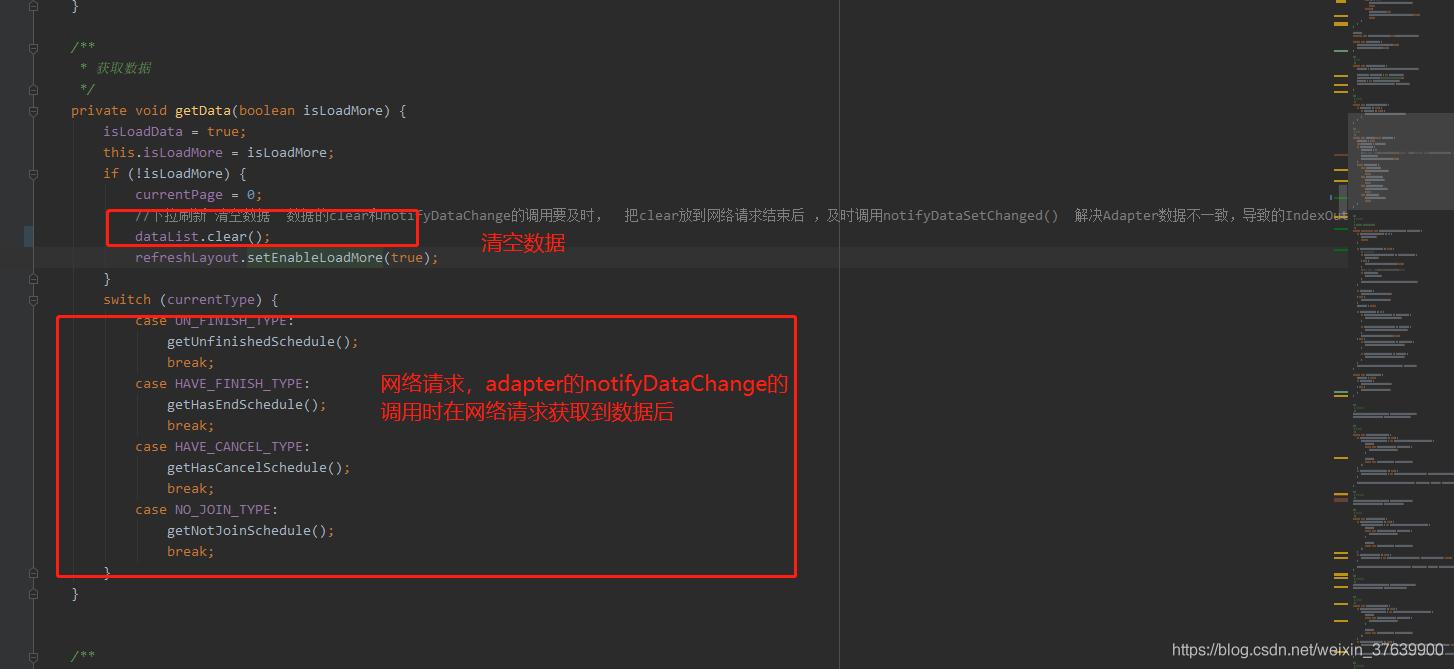 ListView 的Adapter刷新数据时出现IndexOutOfBoundsException: Index: 4, Size: 0  数组越界异常问题的解决方案
