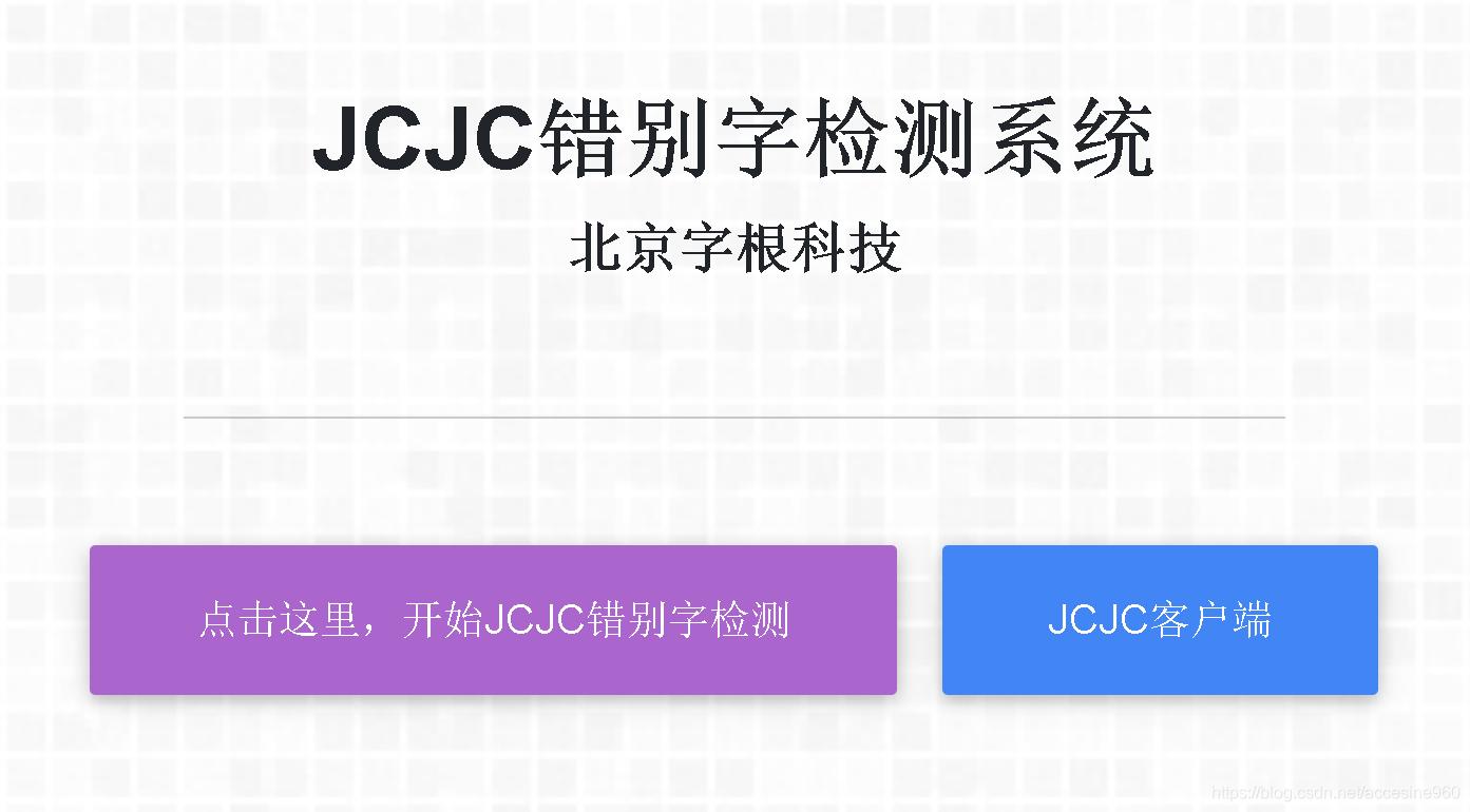 错别字识别软件JCJC