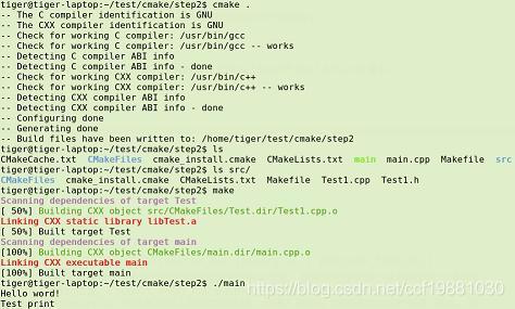 图3. 处理多源文件目录时 cmake 的执行结果