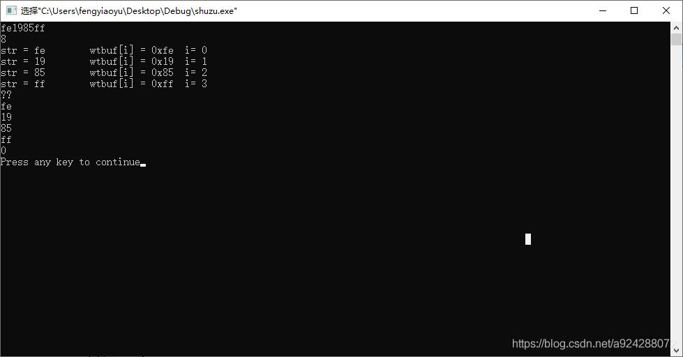 嵌入式linux编程过成中模块从串口读数需要特定的字符段并且需要每两位字符数组元素转换成一个16进制数(提取特定字符串+字符串转16进制)