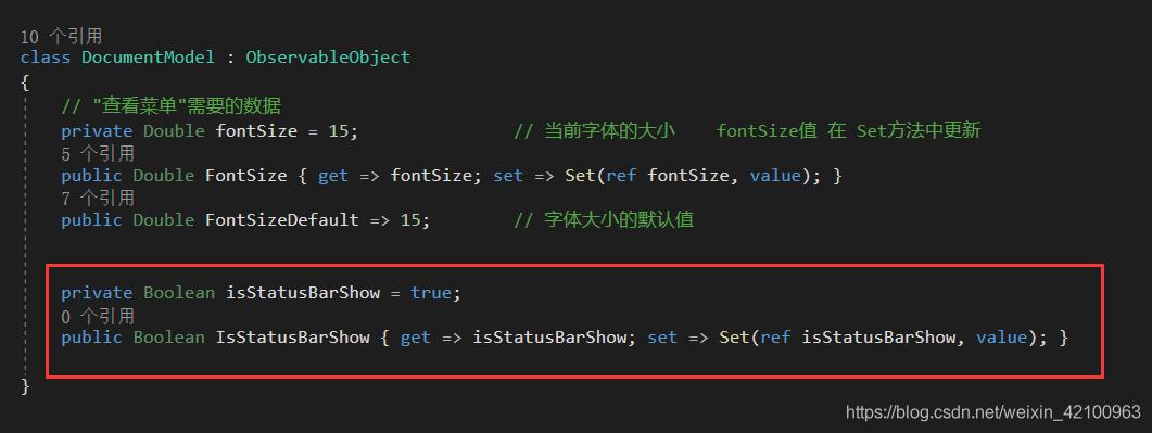 【WPF高仿 Windows记事本】开发日记 (五) 使用成熟的自动更新代码(ObservableObject)、实现是否显示状态栏功能、鼠标的滚轮命令绑定(查看菜单功能实现)