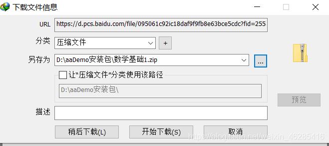 怎样通过其他下载工具下载某盘文件