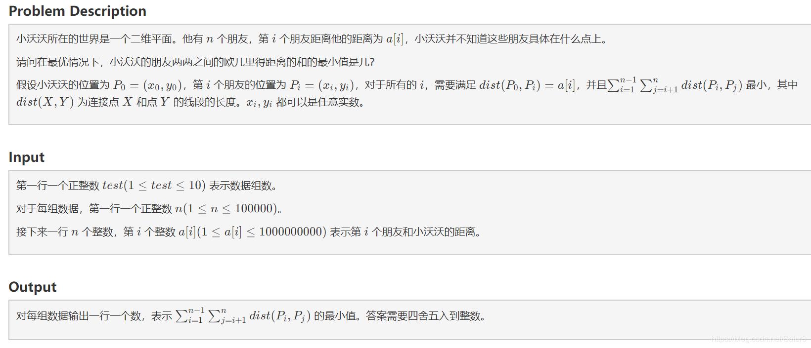 1002. Distance (思维 / 数学) (2020年百度之星*程序设计大赛-初赛二)Satur9的博客-distance2020百度之星程序设计初赛二