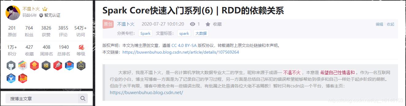 Spark Core快速入门系列(6) |  RDD的依赖关系不温卜火-rdd的依赖类型