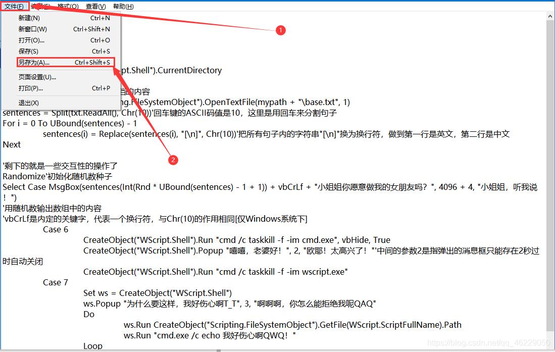 修改编码格式1
