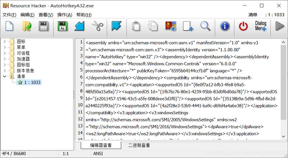 为AutoHotkey添加DPI Aware支持