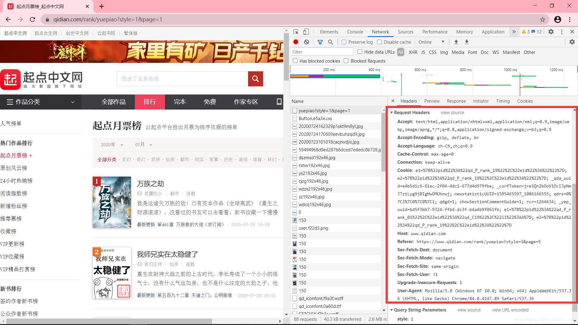 Python3网络爬虫基本操作(二):静态网页抓取XuHn的博客-novel = each.h4.a.text.strip()