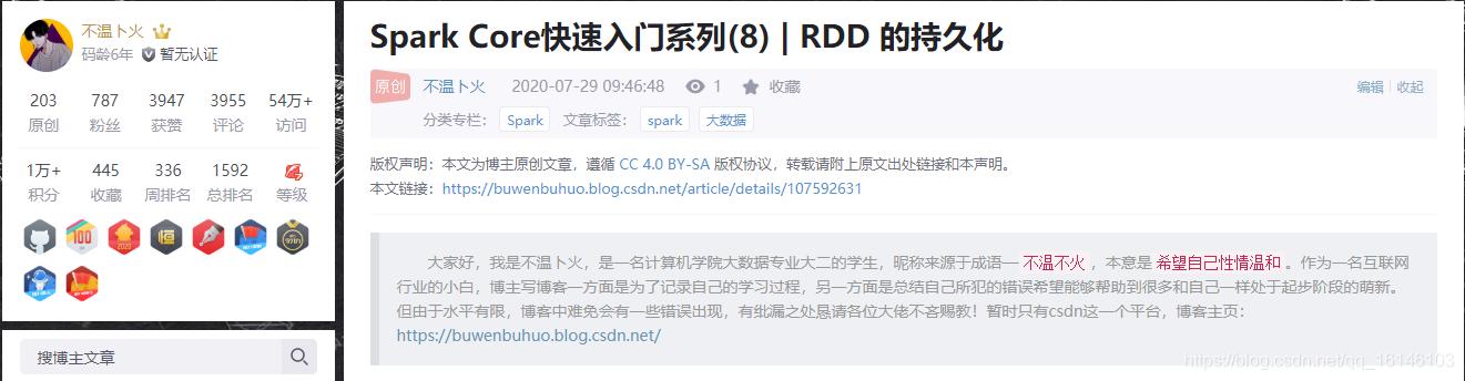 Spark Core快速入门系列(8) |  RDD 的持久化不温卜火-