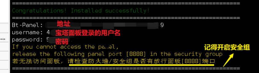 一文带你了解阿里云Linux服务器的基本操作插图(4)