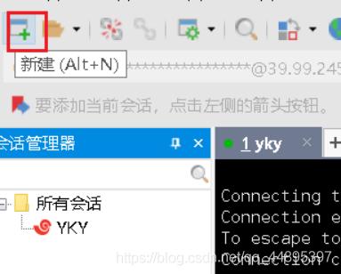 Xshell 和 Xftp安装及使用爱上java的小游子-xshell下载安装