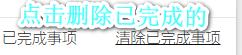 [外链图片转存失败,源站可能有防盗链机制,建议将图片保存下来直接上传(img-wzHyCJLU-1596036791941)(./images/2020-07-29_clear-completed.png)]