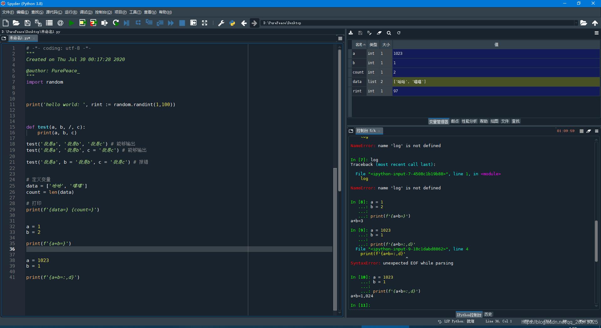 是时候将你的Python版本升级到3.8了!为什么我选择Python3.8?你好,PurePeace!-python装那个版本