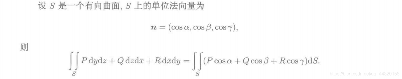 ∫∫(S)Pdydz+Qdzdx+Rdxdy = ∫∫(Pcosa+Qcosb+Rcosc)dS