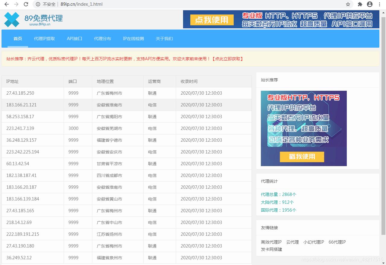 89免费代理IP