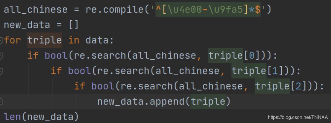 保留元素全为中文的三元组