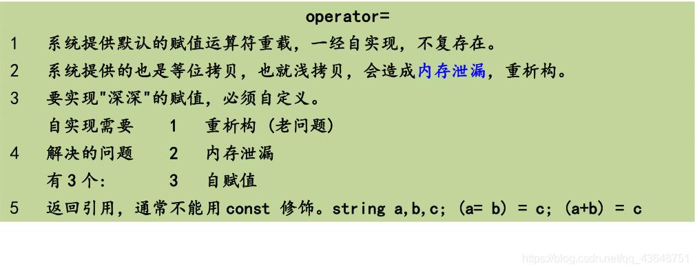 C++赋值运算符重载