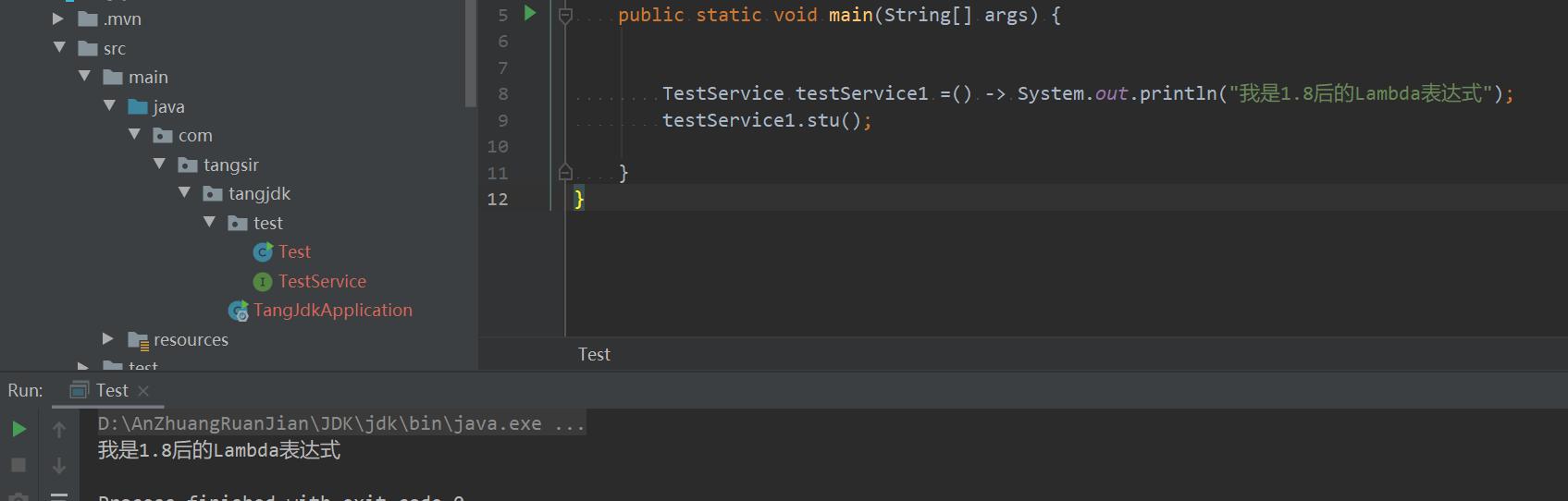 【Java语法系列】JDK1.8之Lambda解析与表达式的使用