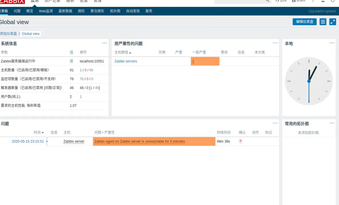 CentOS 7上搭建Zabbix4.0插图(10)