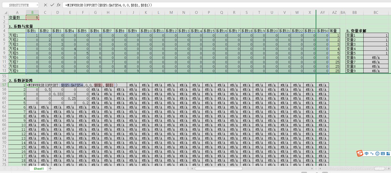 系数逆矩阵计算