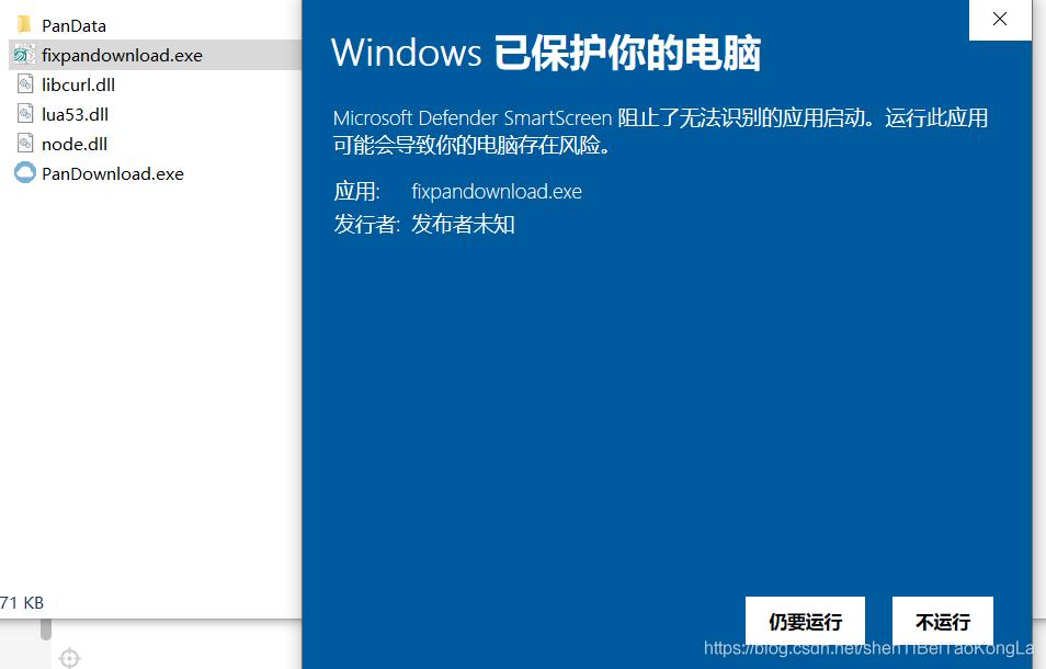解决PanDownload登录提示账号登录失败,获取bdstoken失败问题shenTiBeiTaoKongLa的博客-解决pandownload登录提示账号登录失败