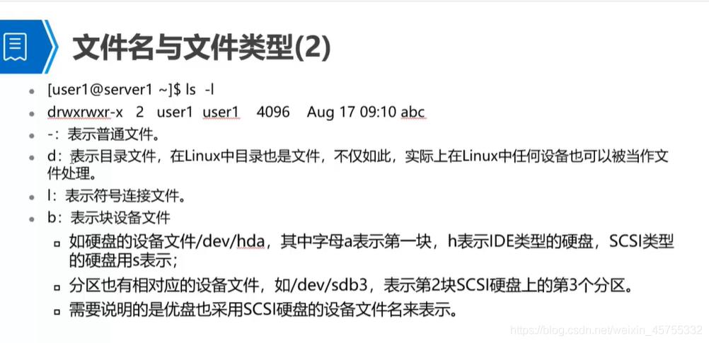 半小时让你快速入门linux掌握基础命令小白不白-
