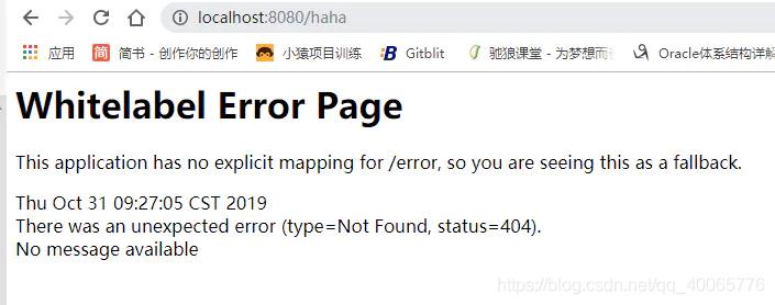 springboot默认异常页面