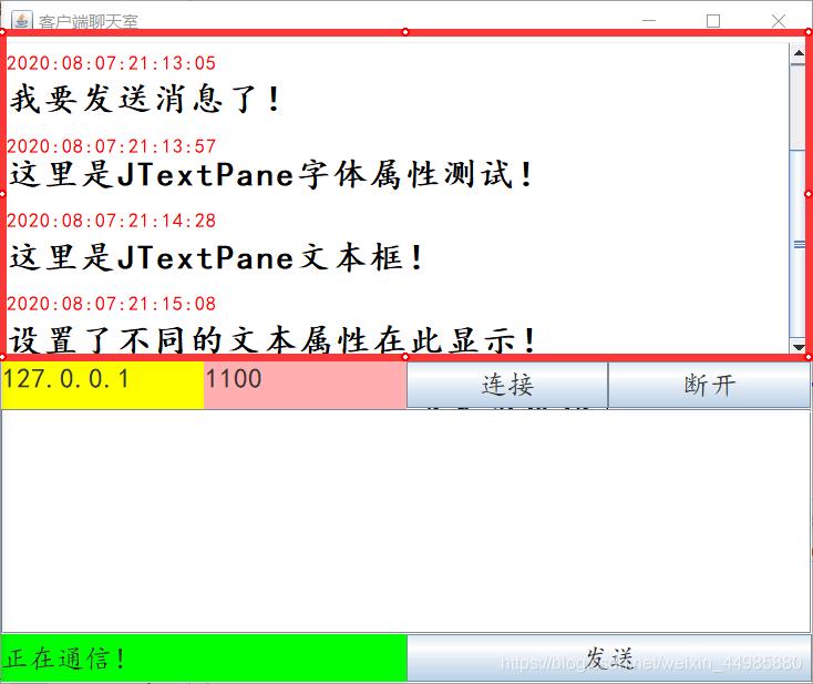 Java文本框内文字显示不同颜色、字号等属性【函数调用一键实现】灰小猿的博客-java文字右边等于号加粗