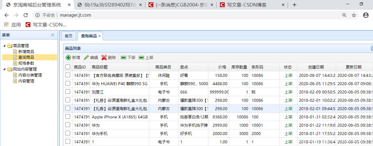 CGB2004-京淘项目Day12qq16804847的博客-
