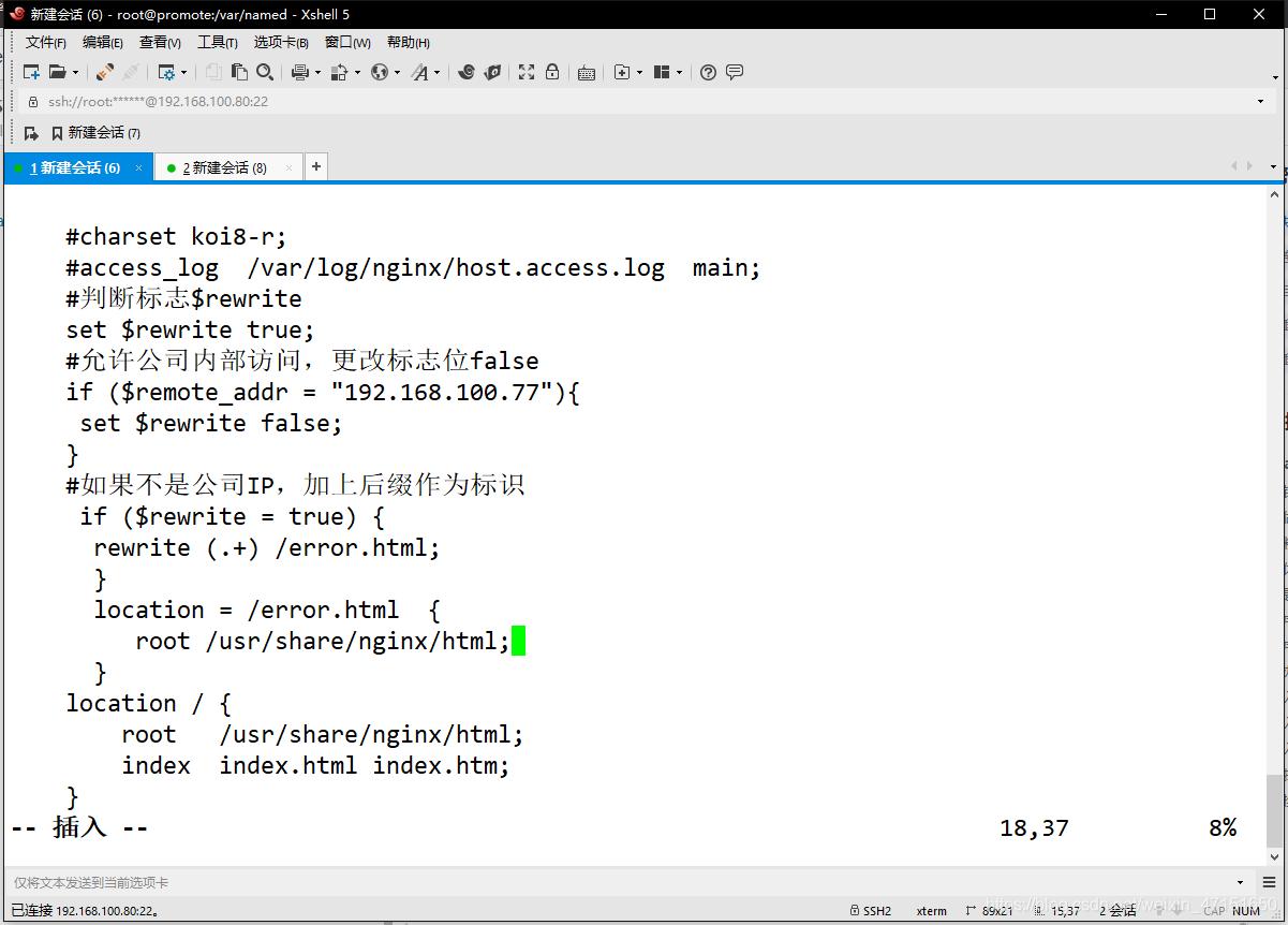 企业网站部署与优化--Nginx rewrite配置CNChenJian-