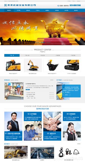 工业机械设备公司网站搭建模板
