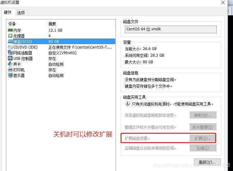 VMware磁盘空间设置