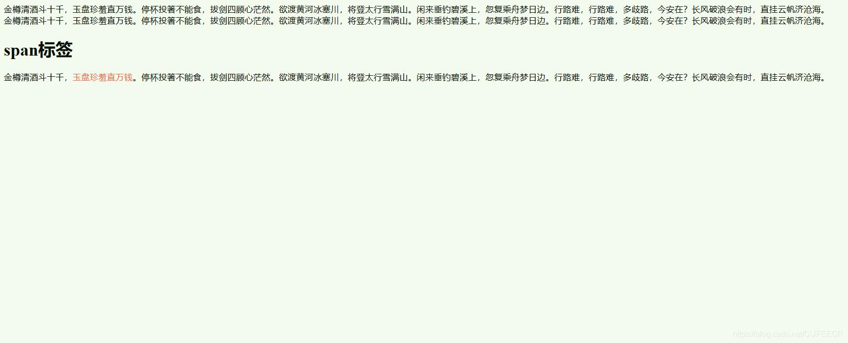 html span
