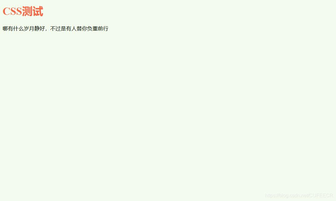 html css insert