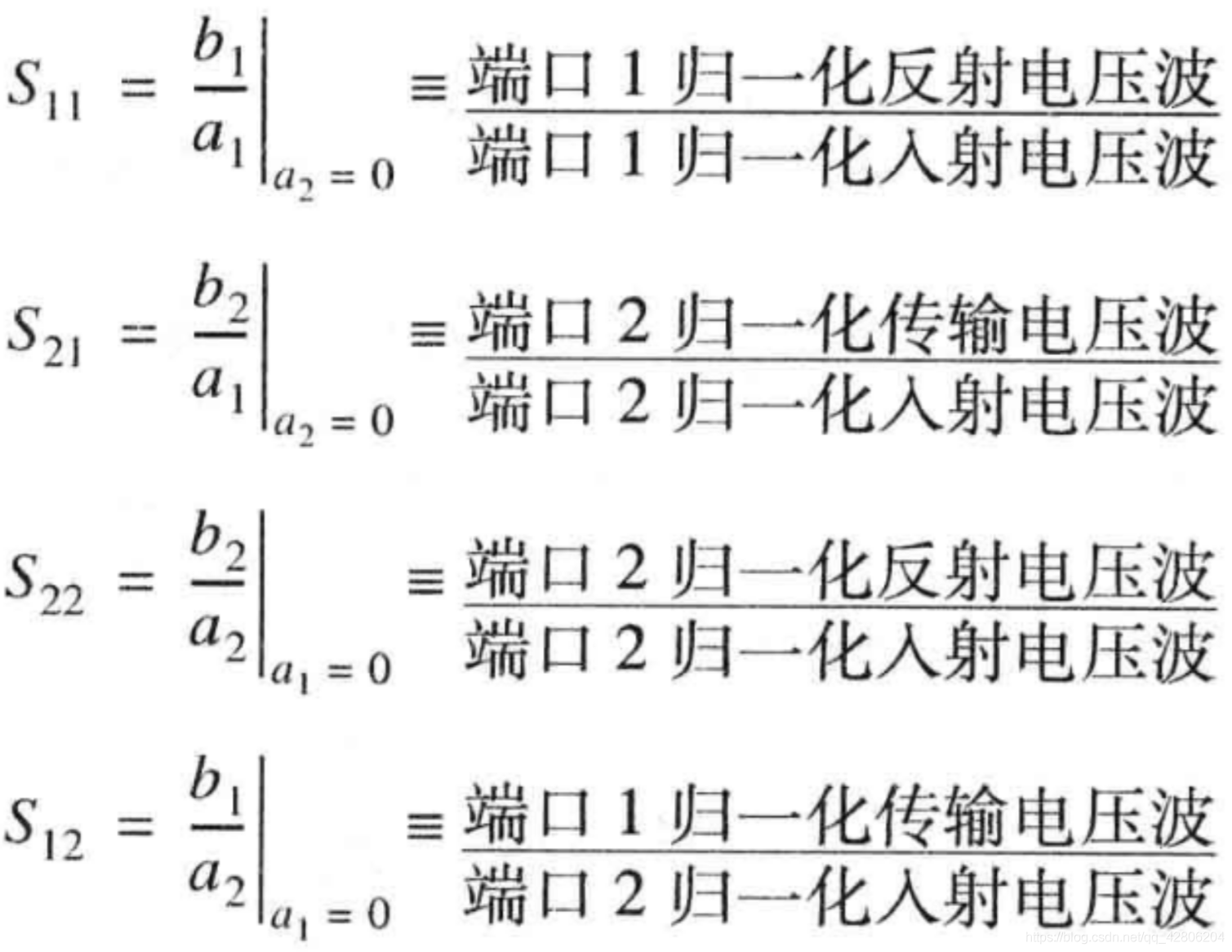 S参数定义2