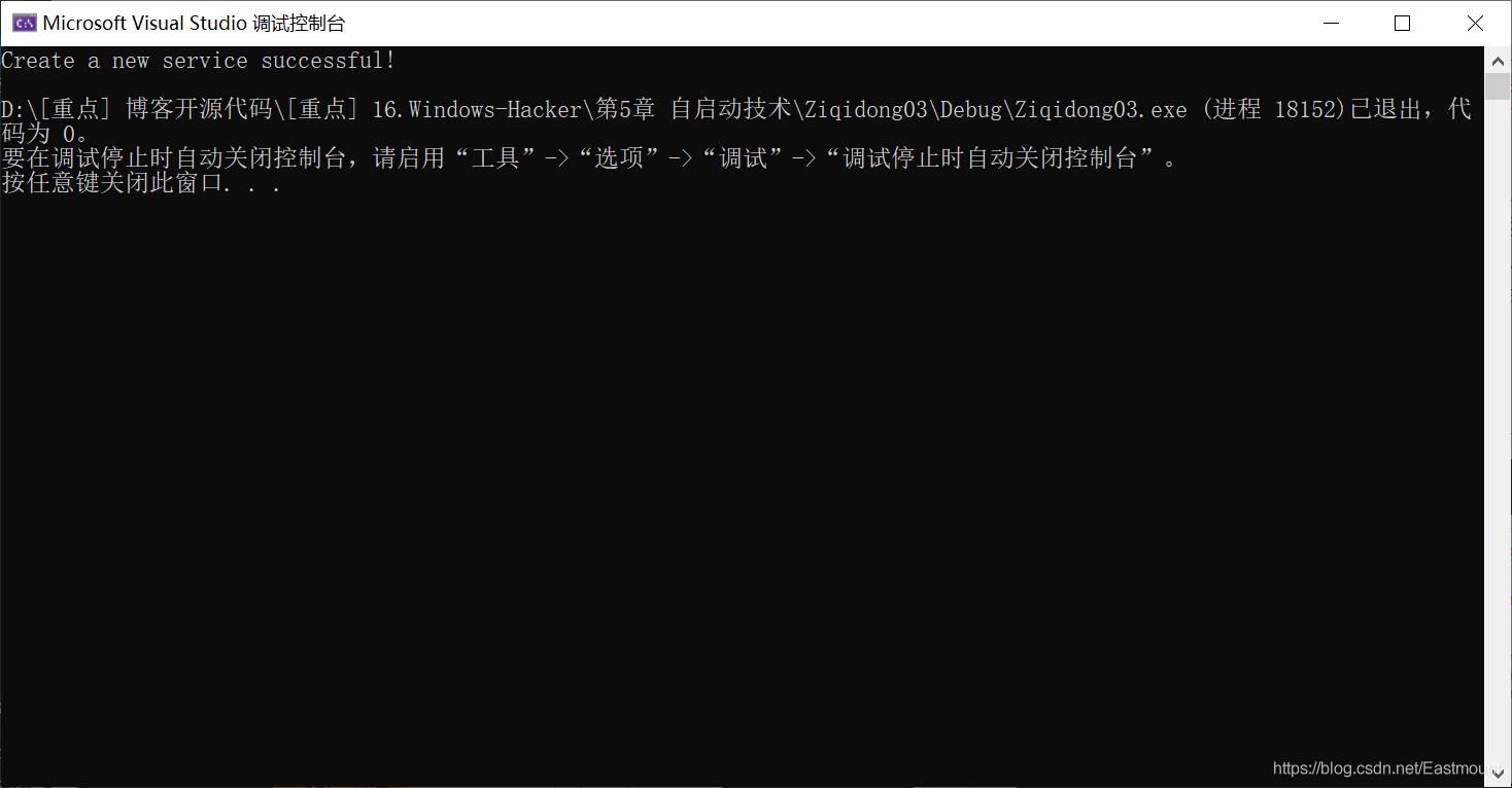[网络安全自学篇] 九十三.《Windows黑客编程技术详解》之木马开机自启动技术(注册表、计划任务、系统服务)杨秀璋的专栏-